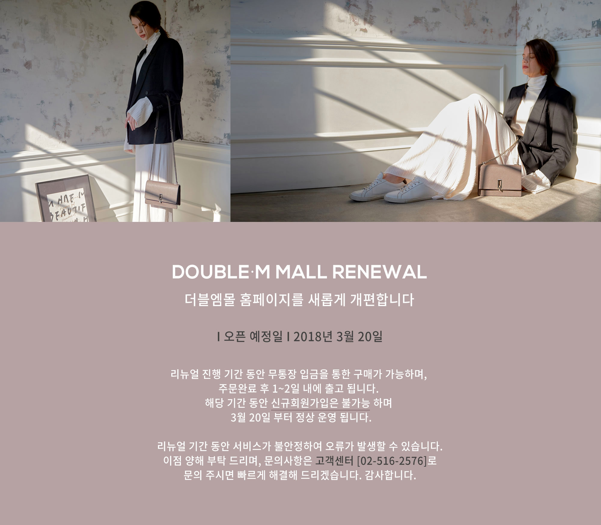 DOUBLE.M MALL RENEWAL